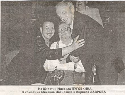 Рассказ о знакомстве с М.И. Пуговкиным