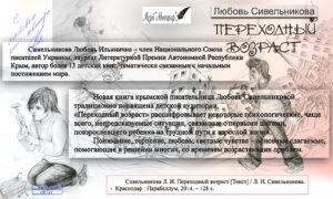 Любовь Сивельникова - Коль сердце переполнено любовью