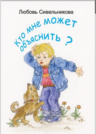 Любовь Сивельникова - Кто мне может объяснить?