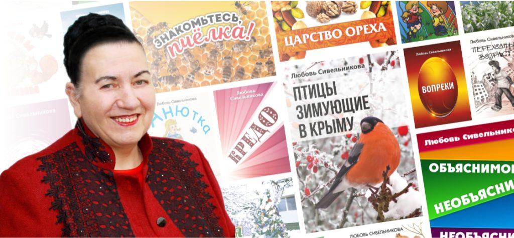 Книги Л. И. Сивельниковой
