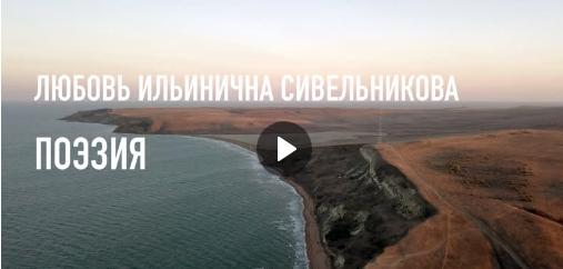 Тебе, Крым. Поэзия Любови Ильиничны Сивельниковой