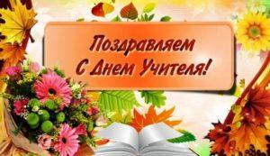 2 Инстаграм и Тик Ток 428 подписчиков Поздравление с Днем учителя