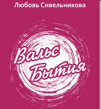 Сивельникова Любовь Ильинична - Вальс бытия