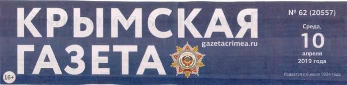 Статья в Крымской Газете