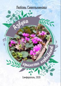 Азбука Крымских первоцветов