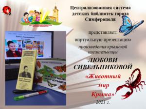 Животный мир Крыма